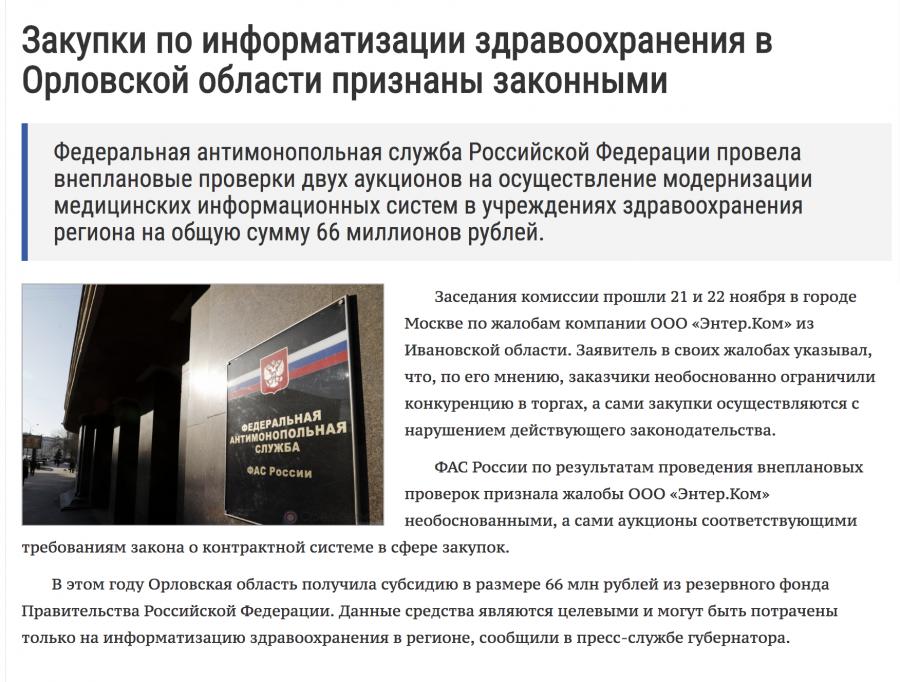 Электронная регистратура Орловской области заработала
