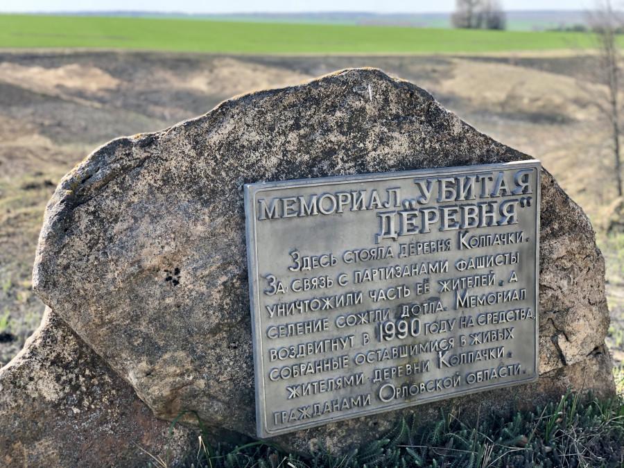 Памятник-мемориал «Убитая деревня» в Орловской области