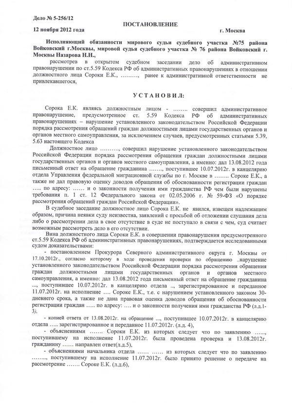 Нарушение сроков регистрации обращения граждан регистрация в твери для граждан россии