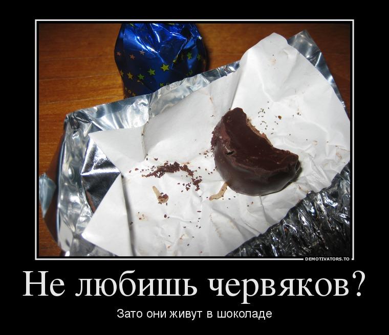 232212_ne-lyubish-chervyakov_demotivators_ru
