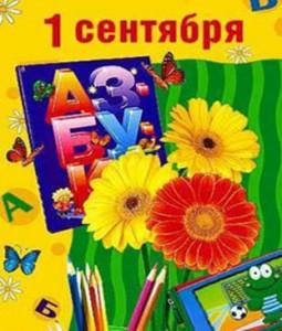 1345822982_kartinki_i_otkritki_na_1_sentyabrya_657-68.jpg-1365849875