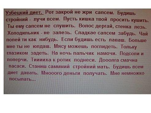 узбецкий диет