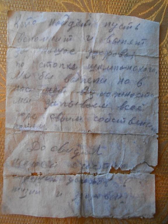 письмо из прошлого2