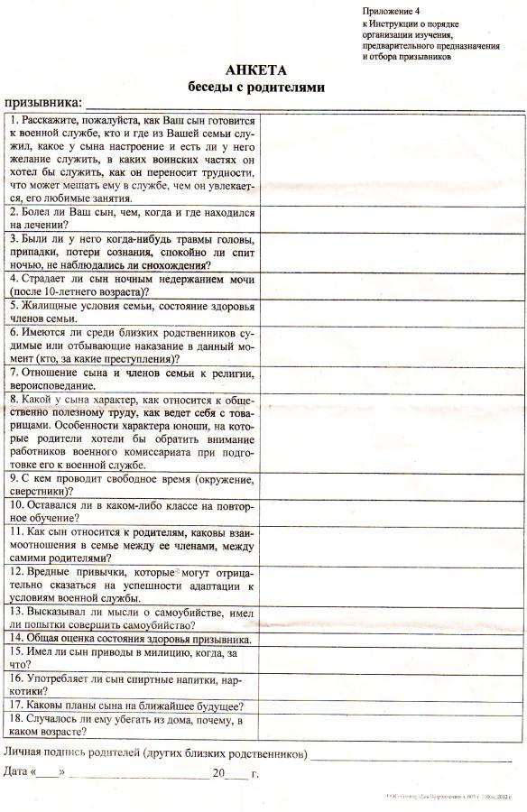 образец написания характеристики семьи ученика