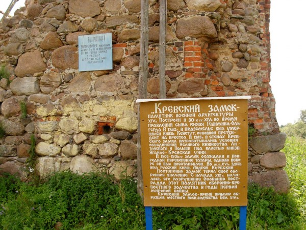 Кревский Замок_Табличка