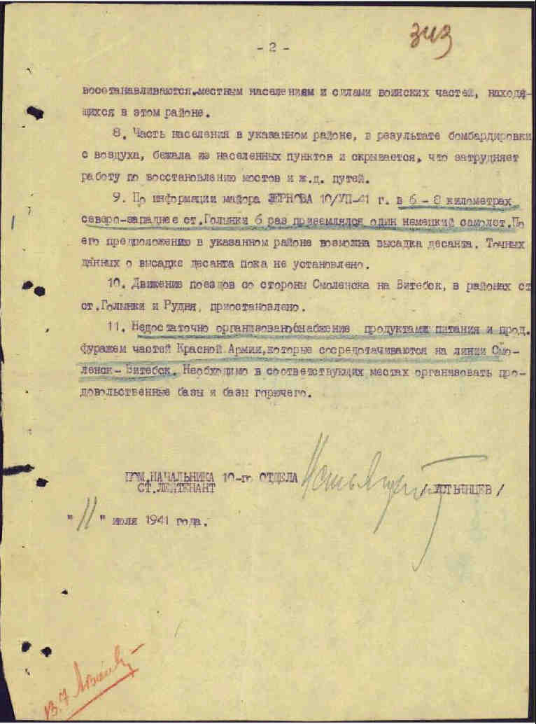 Докладная записка ст. лейтенанта Устьянцева 3
