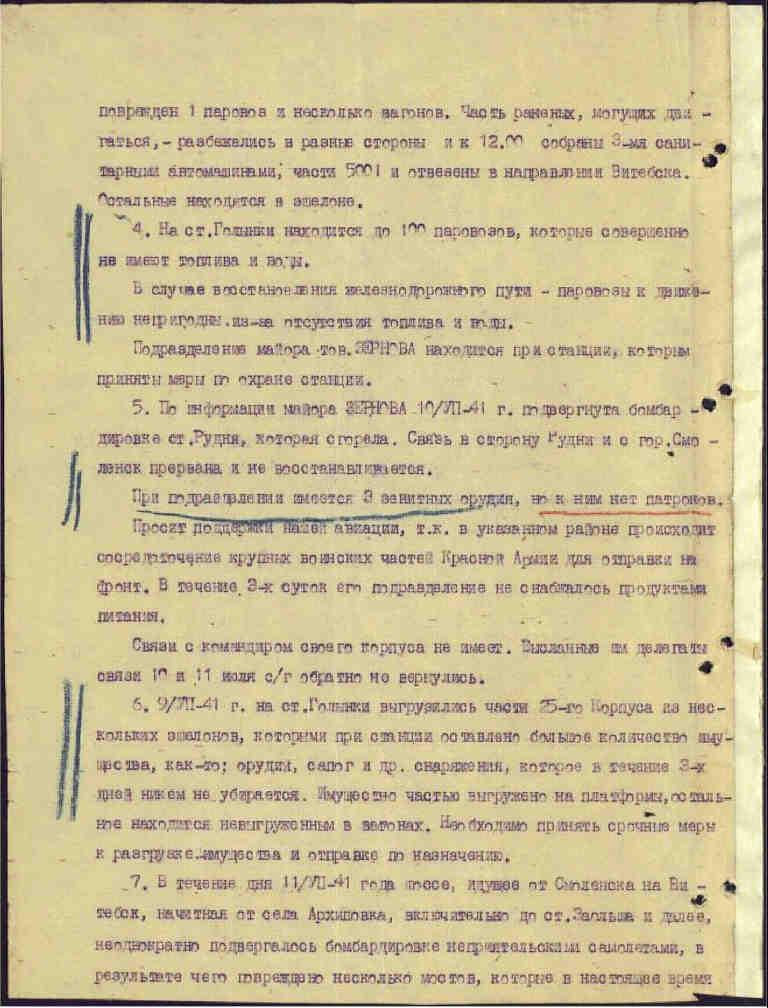 Докладная записка ст. лейтенанта Устьянцева 2