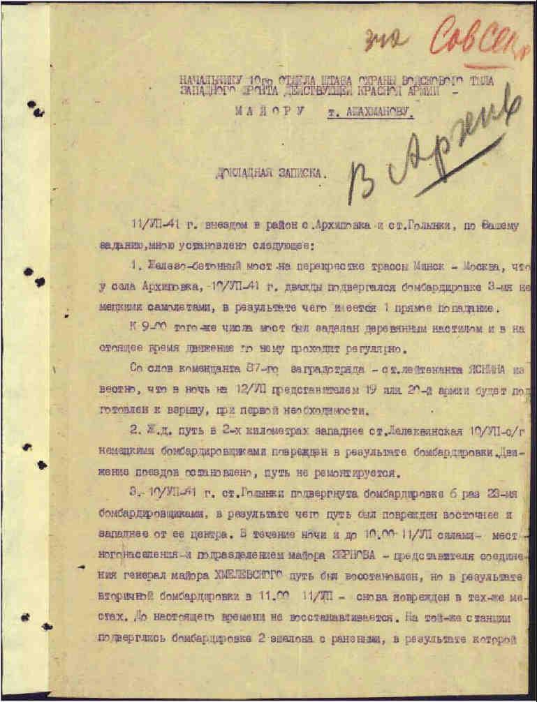 Докладная записка ст. лейтенанта Устьянцева 1