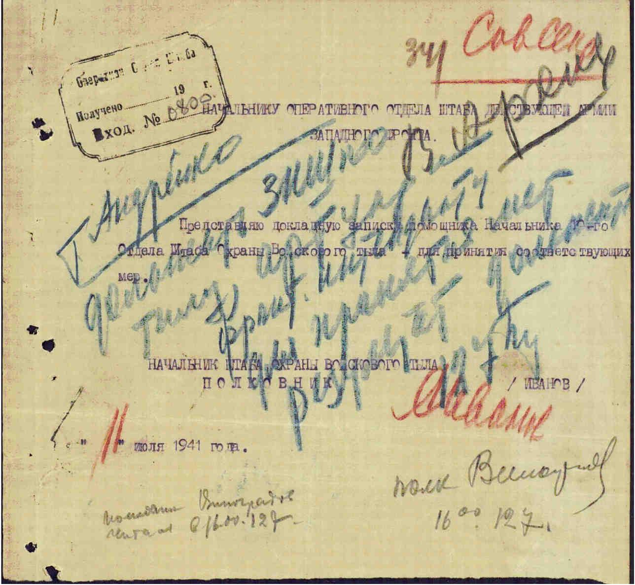 11.07.1941 Штаб охраны войскового тыла; полковник Иванов ЦАМО фонд 208 опись 2511 единица хранения 29 Номер записи в базе данных 60404377
