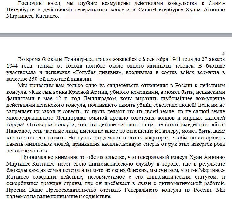 скрин письма в посольство 2 стр