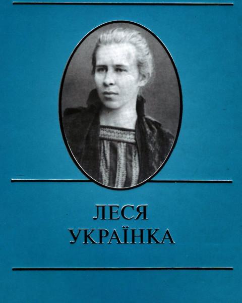 Intalnirea femeii din Ucraina