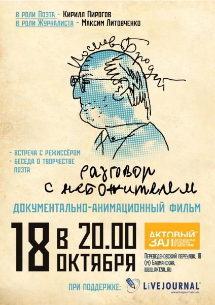 Brodskiy_akt_A3