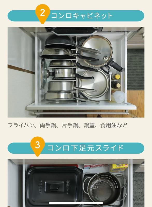 Про эргономику японской кухни