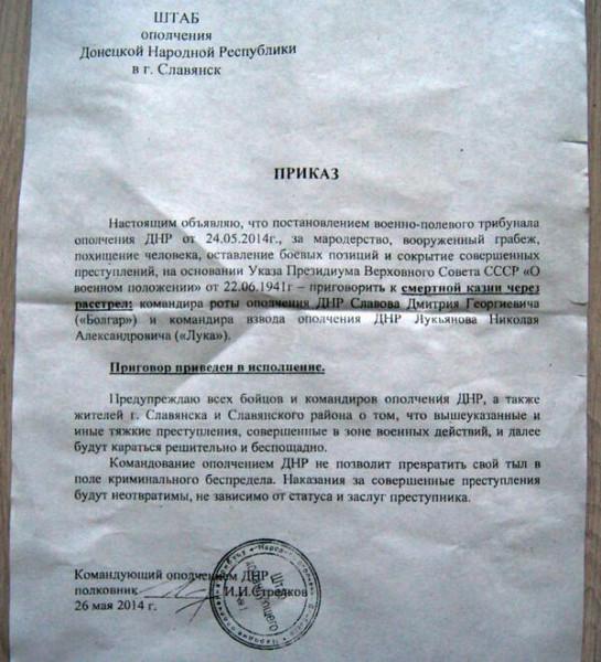 2014.05.26 - ДНР, Приказ о борьбе с мародёрством