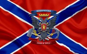 2014.05.31 - Утверждён флаг Новороссии