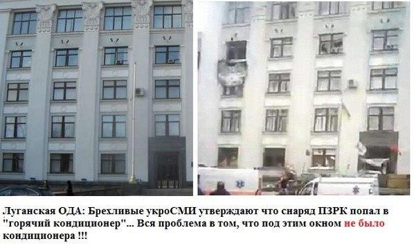 2014.06.02 - Луганская ОГА до и после авиаудара