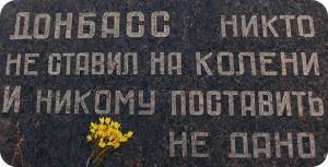 2014.06.02 - Донбасс
