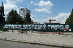 2014.06.02 - Луганск русский город