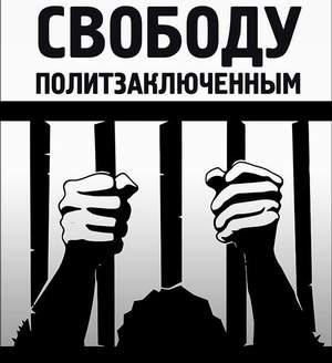 2014.06.04 - свободу политзаключённым