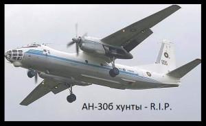 2014.06.06 - АН-30б R.I.P.