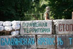2014.06.07 - Славянская крепость