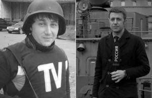 2014.06.18 - Погибшие по вине хунты российские журналисты