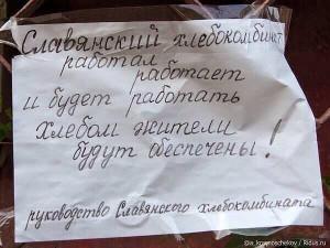 2014.06.25 - Славянский хлебокомбинат