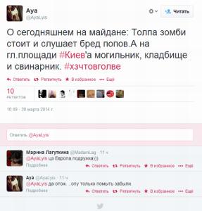 30 твиттер