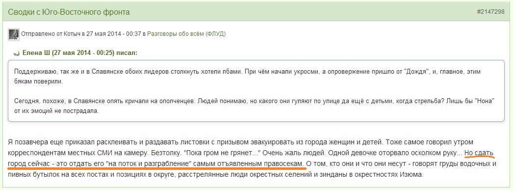 стрелков про сдачу города Славянска