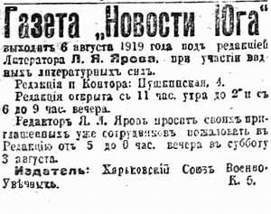 Новости_Юга,_газета,_Харьков,_1919_год