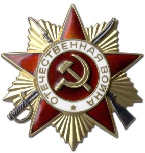 Отечественная война