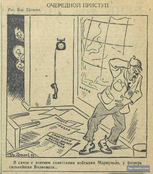 1943.09.10 - Освобождение Мариуполя
