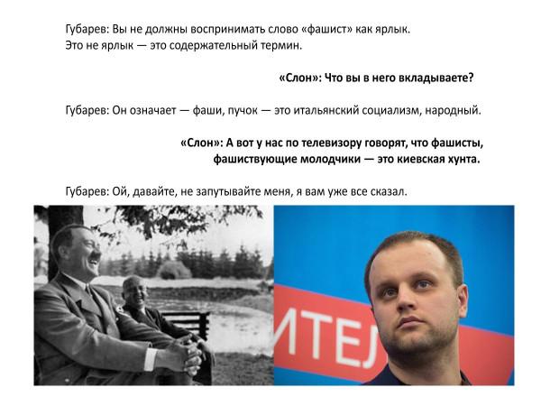 2014.09.11 фаши-губарев