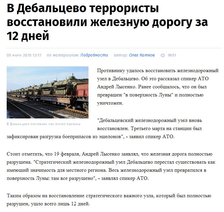 2015-03-05 17-40-36 В Дебальцево террористы восстановили железную дорогу за 12 дней   podrobnosti.ua