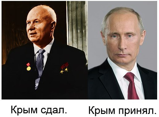 Крым сдал. Крым принял