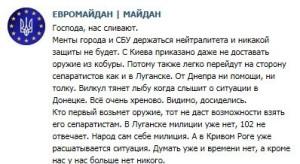 2014.04.30 - евромай