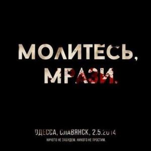 2014.05.02 - Одесса, Славянск