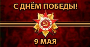 2014.05.09 - С Днём Победы