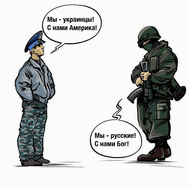 мы русский, с нами бог