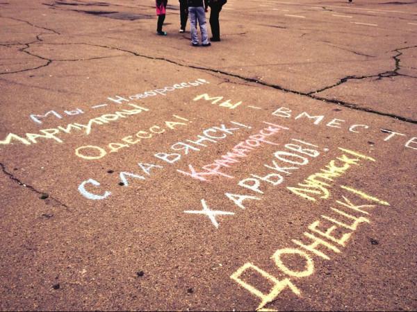 2014.05.10 - Одесса, Мы Новороссы! Мы вместе!