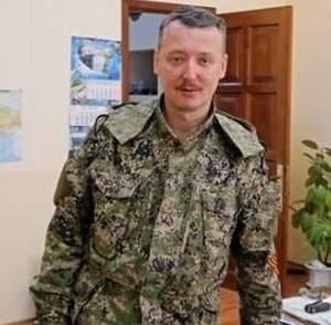 Стрелков Игорь Иванович