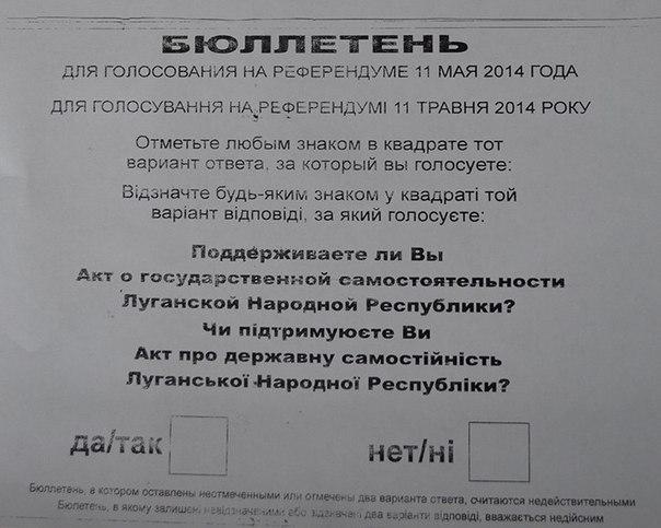 2014.05.10 - Луганск, бюллетень