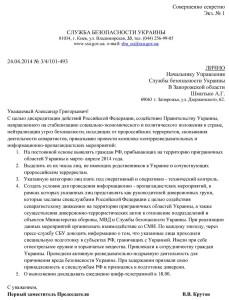 Перевод_СБУ1