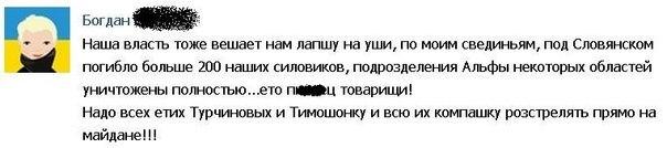 2014.05.13 - Вести от Пашкевича, майнедаун1
