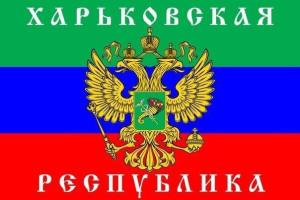 Харьковская республика