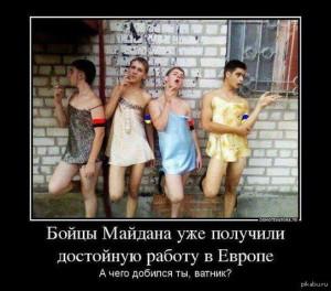 бойцы майдана