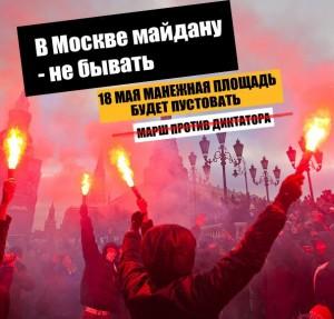2014.05.18 - В Москве майдану не бывать!