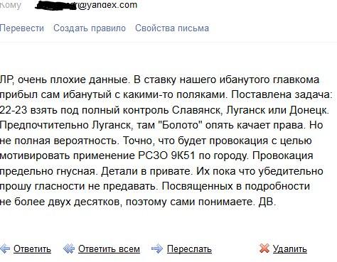 2014.05.22 - Пашкевич, путник, скрин