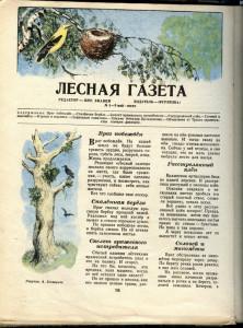 лесная газета бианки читать с картинками