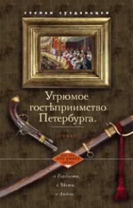 Stepan_Suzdaltsev__Ugryumoe_gostepriimstvo_Peterburga